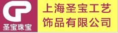 上海圣宝工艺饰品有限公司