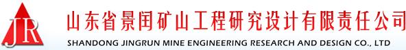 山东省景闰矿山工程研究设计有限责任公司