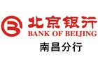 北京银行股份有限公司南京分行