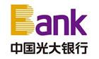 中国光大银行股份有限公司深圳分行