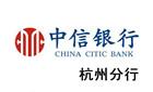 中信银行股份有限公司杭州分行最新招聘信息