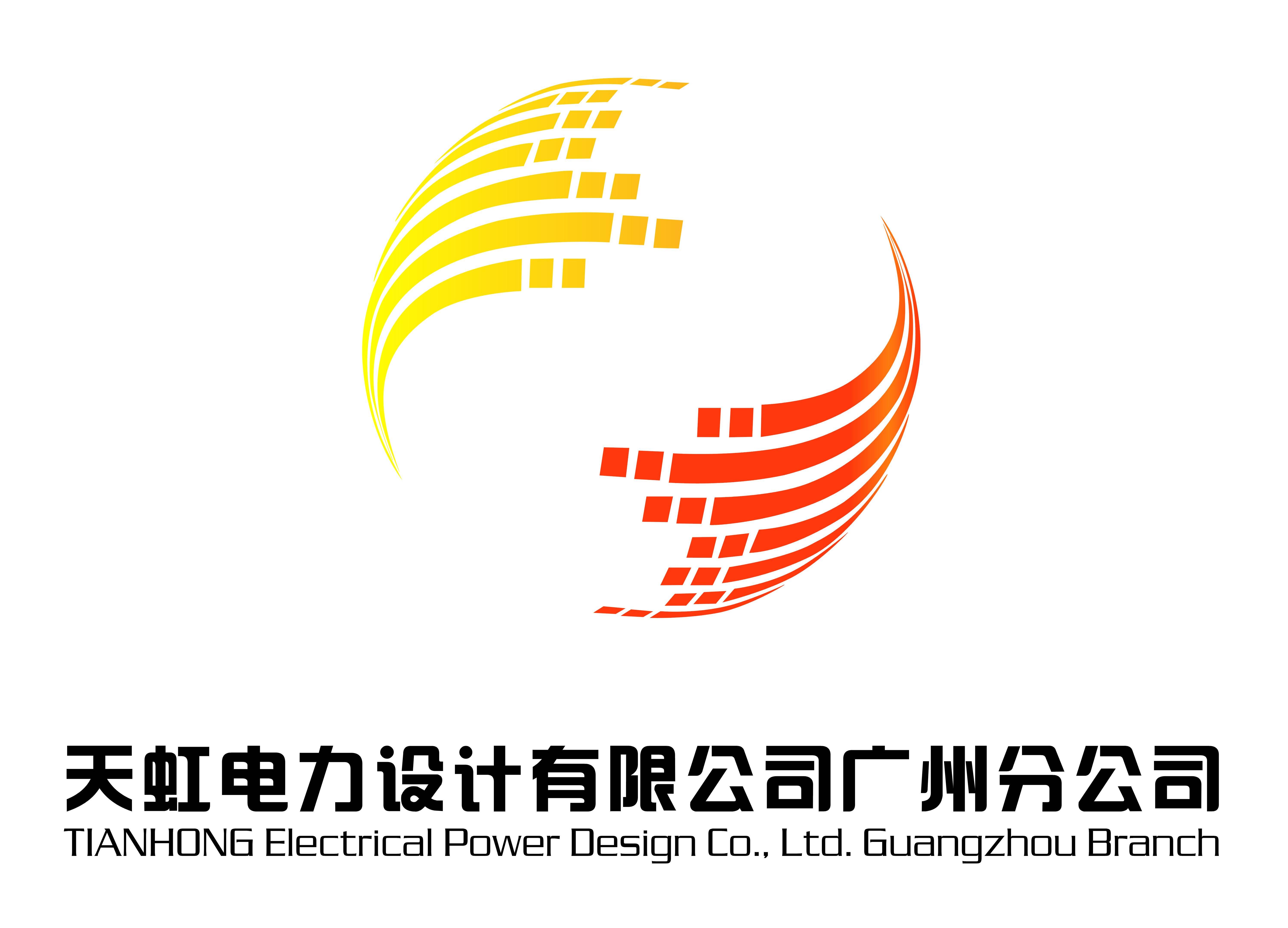 陕西天虹电力设计有限公司广州分公司
