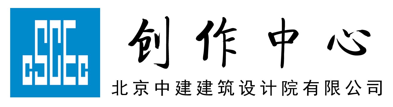北京中建建筑设计院有限公司