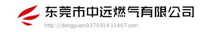 东莞市中远燃气有限公司