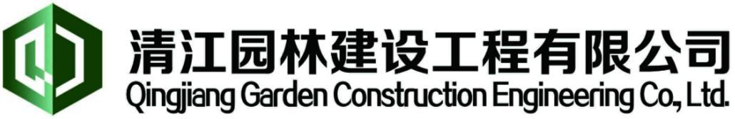 淮安市清江园林建设工程有限公司
