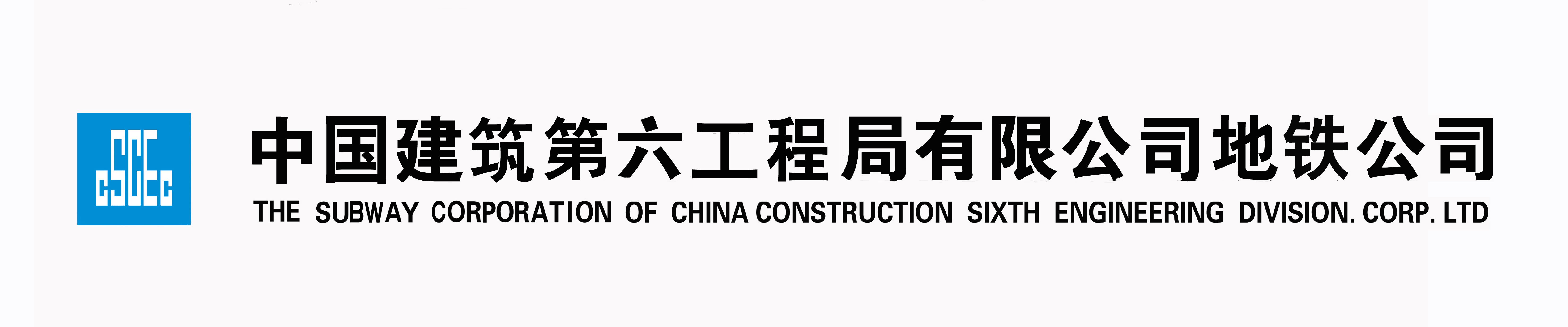 中国建筑第六工程局有限公司天津轨道交通分公司