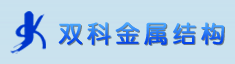 陕西双科金属结构有限公司