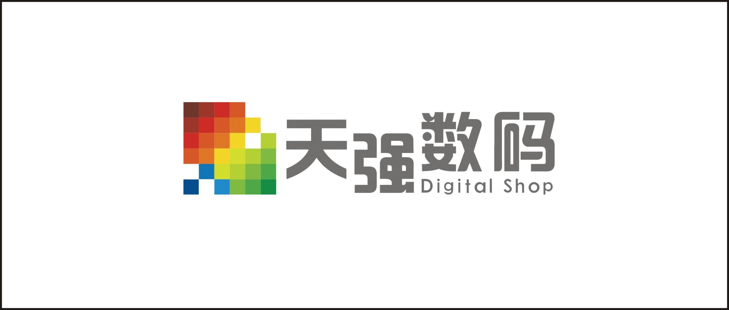 江西省天强数码科技有限公司