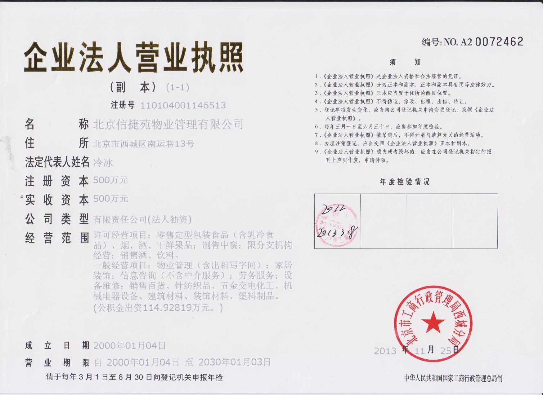 北京信捷苑物业管理有限公司