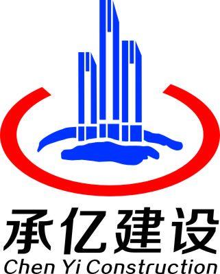 宁波承亿建设项目管理有限公司