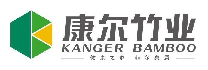 深圳市康尔竹木业有限公司