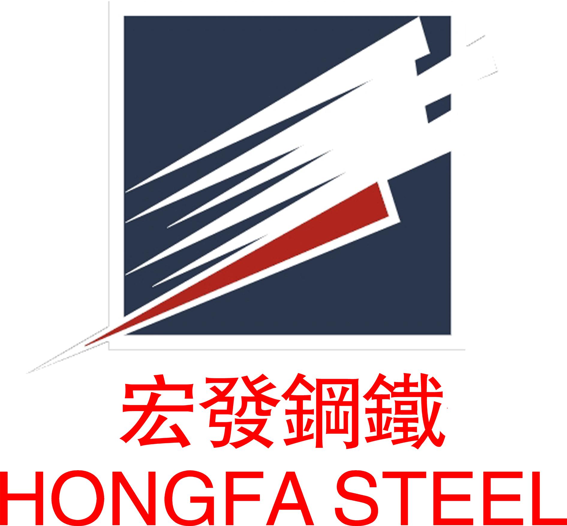 东莞市宏发钢铁结构材料有限公司