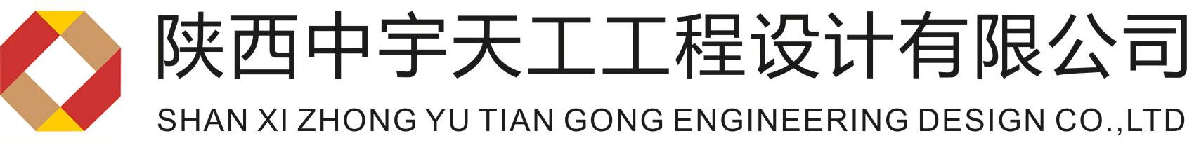 陕西中宇天工工程设计有限公司
