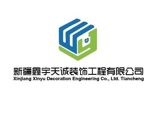新疆鑫宇天诚装饰工程有限公司