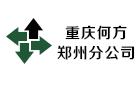 重庆何方城市规划设计有限公司郑州分公司