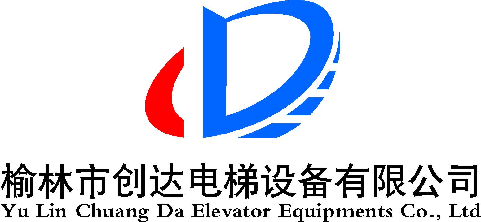 榆林市创达电梯设备有限公司