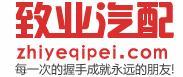 广州市越秀区致业汽配经营部最新招聘信息