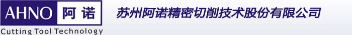 武汉阿诺精密工具有限公司最新招聘信息