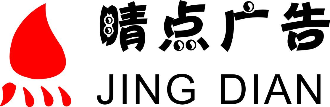 广州睛点广告有限公司