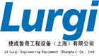 捷成鲁奇工程设备(上海)有限公司