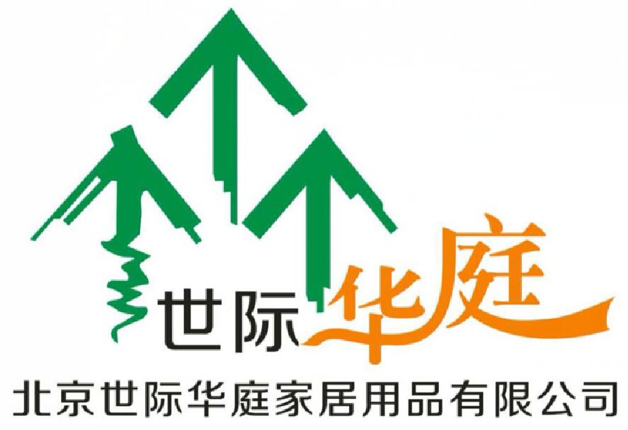 北京世际华庭家居用品有限公司
