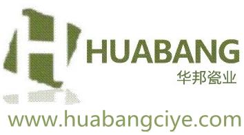 湖南华邦瓷业有限责任公司