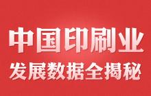 中国印刷业发展数据全揭秘