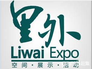 广州里外展览策划有限公司