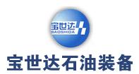 山东宝世达石油装备制造有限公司