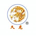 黑龙江省久龙种业有限公司