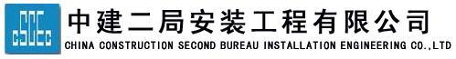 中建二局安装工程有限公司上海分公司