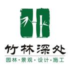 广西南宁竹林深处园林景观工程有限公司
