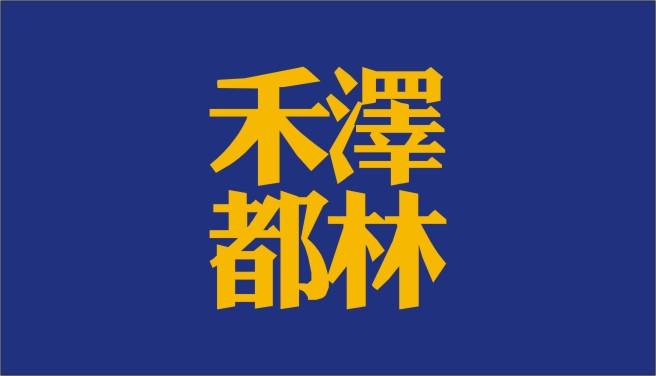 浙江禾泽都林建筑规划设计有限公司杭州分公司