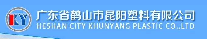 鶴山市昆陽塑料有限公司