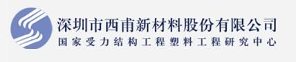 深圳市西甫新材料股份有限公司