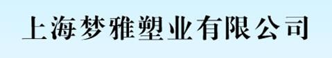 上海梦雅塑业有限公司