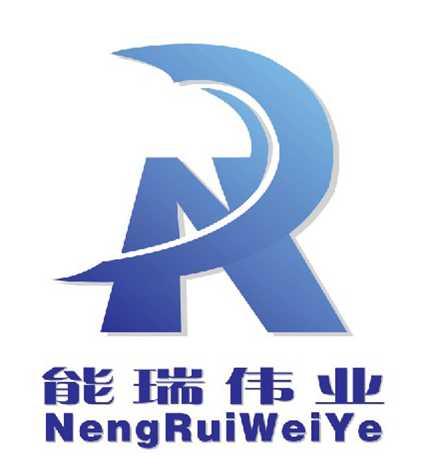 陕西能瑞伟业环保设备工程有限责任公司