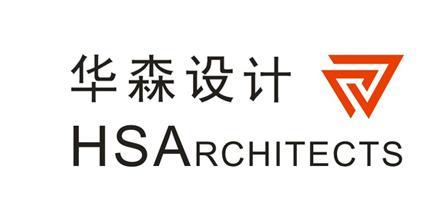 深圳華森建筑與工程設計顧問有限公司