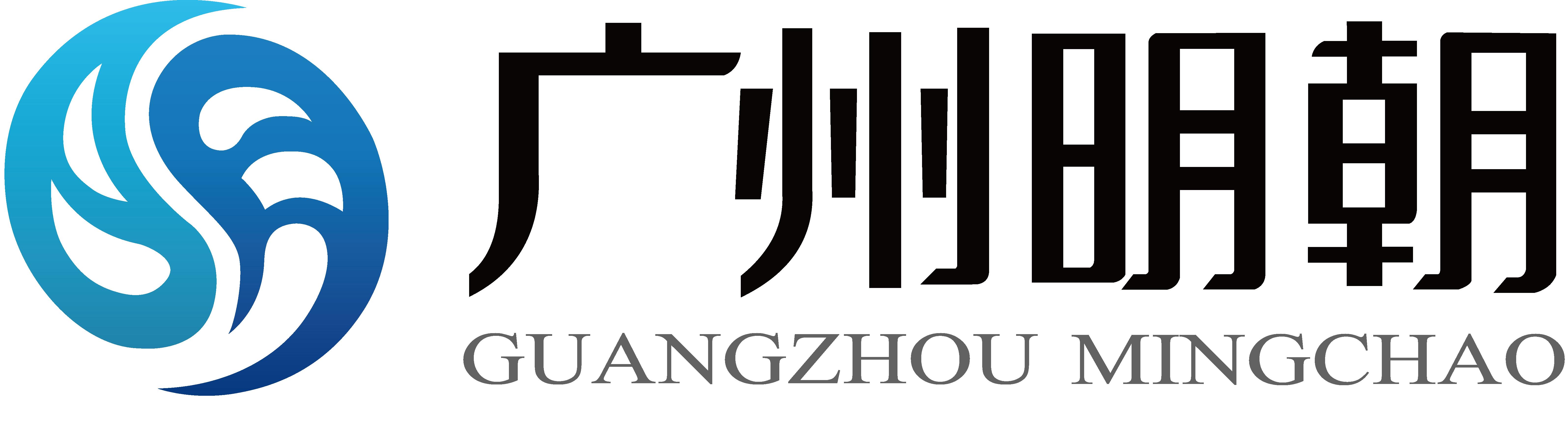 广州明朝信息技术有限公司