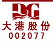 江苏大港股份有限公司