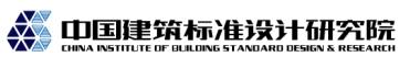 中国建筑标准设计研究院有限公司海南分公司