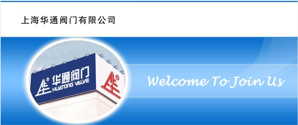 上海華通閥門有限公司