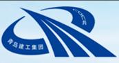 青岛建工集团有限公司