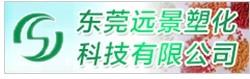 东莞前景塑化科技无限公司