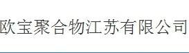 欧宝聚合物江苏有限公司