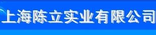 上海陳立實業有限公司