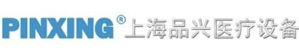上海品兴医疗设备有限公司