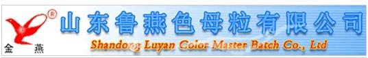 山东鲁燕色母粒有限刘伯温彩报官网