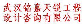 武汉铭嘉天锐工程设计咨询有限公司