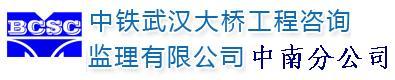 中铁武汉大桥工程咨询监理有限公司中南分公司